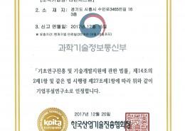 2017라온시스템 기업부설연구소 인정서